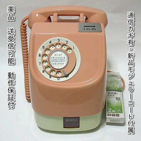 昭和レトロ公衆電話ピンク電話通信カギ有り送受信可能