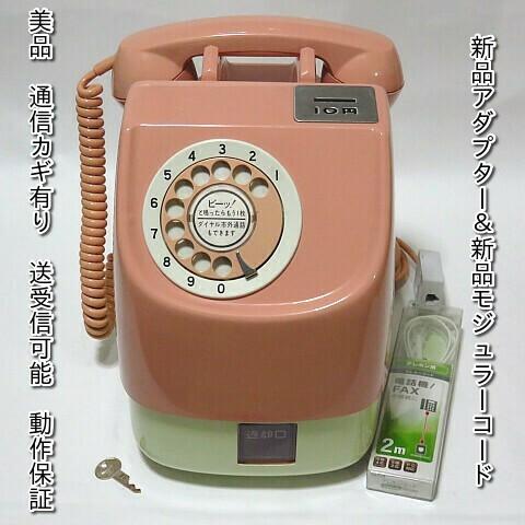 昭和レトロピンク電話公衆電話ダイヤル電話送受信可能動作保証付き
