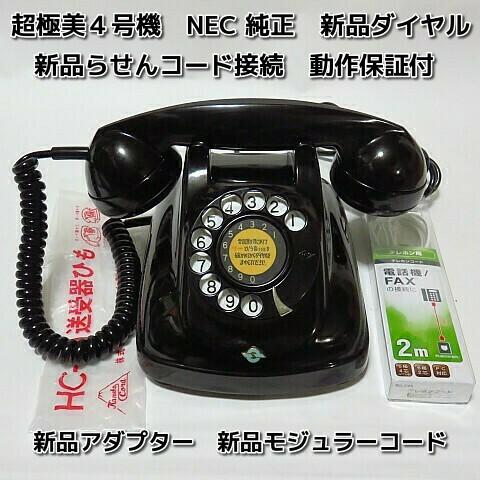 昭和レトロ黒電話4号機モジュラーコード送受信可能動作保証付き