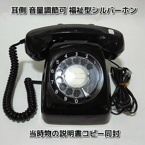 黒電話昭和レトロ通信可能音量調節型シルバーホンめいりょう動作保証付