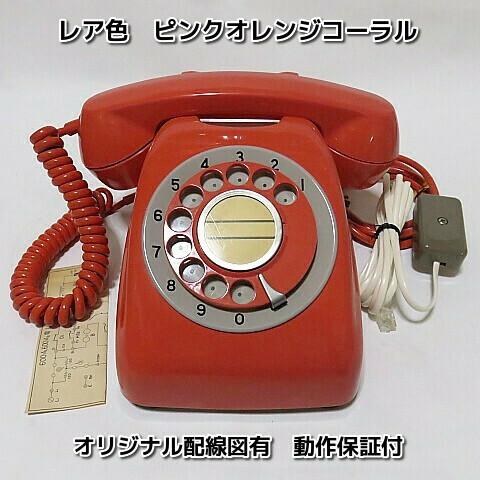 柊花堂電電公社ダイヤル電話ピンクオレンジコーラル色彩電話送受信可能保証付き