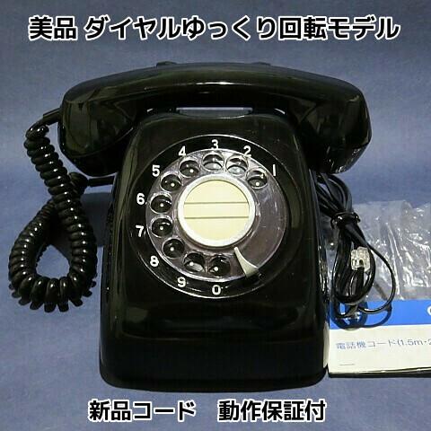 昭和時代つぶやけ昭和レトロ黒電話画像ネットショップ通販黒電話を買いたい