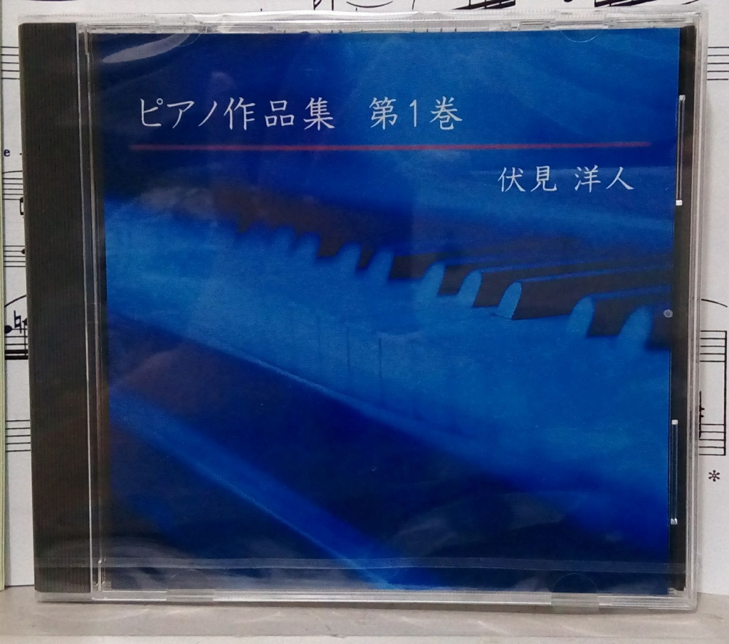 ピアノ作品集1