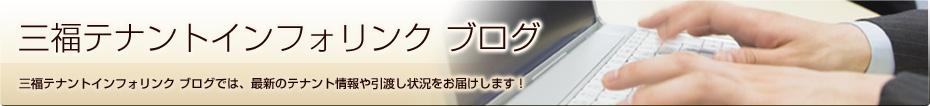 三福テナントインフォリンク ブログ