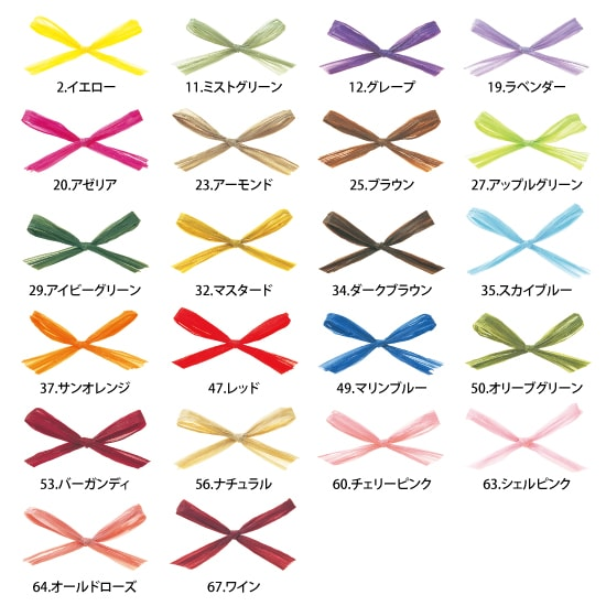 ラフィットヤーン【1巻91m】全22色<ラフィア/ブーケ/アレンジメント/花束/ラッピング>