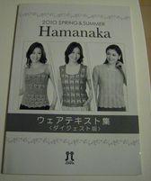 ハマナカテキスト集.JPG