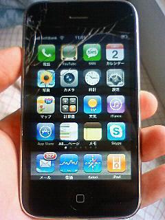 iPhone3Gの液晶が割れた。修理費用