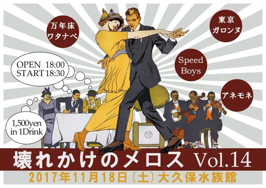 壊れかけのメロス Vol.14 フライヤー