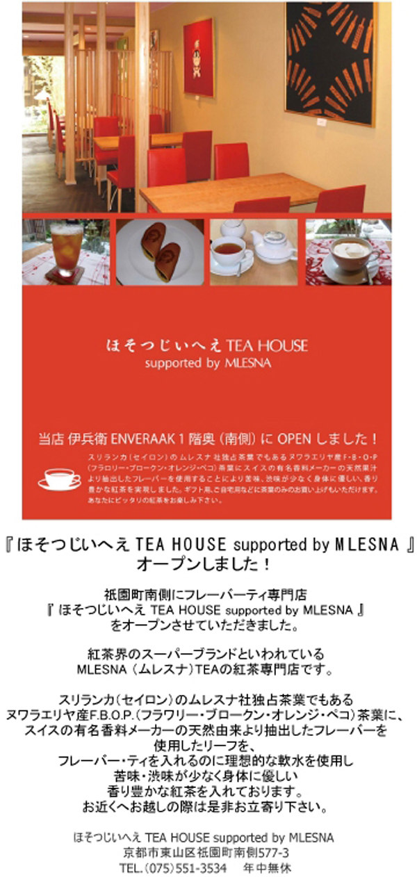 0921 HP TEA HOUSE.jpg