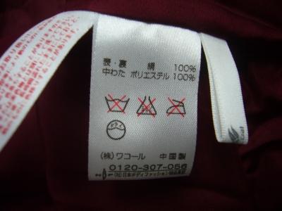 シルク製品2