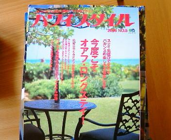 ハワイ移住計画本です