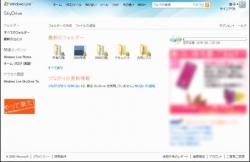 Windows Live(Sky Dreive編)