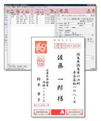 住所録と宛名印刷
