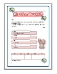 Office2010新機能 Word編