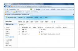 Windows Live(Hotmail編)