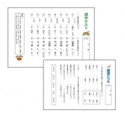 漢字ドリルを作ろう(縦書き文書)