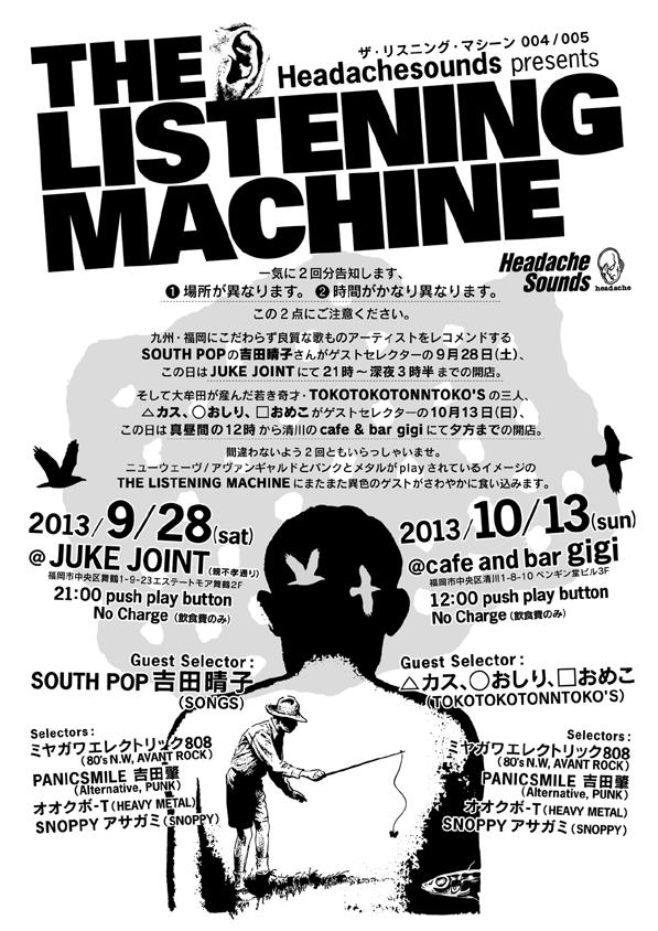 THE LISTENING MACHINE 004