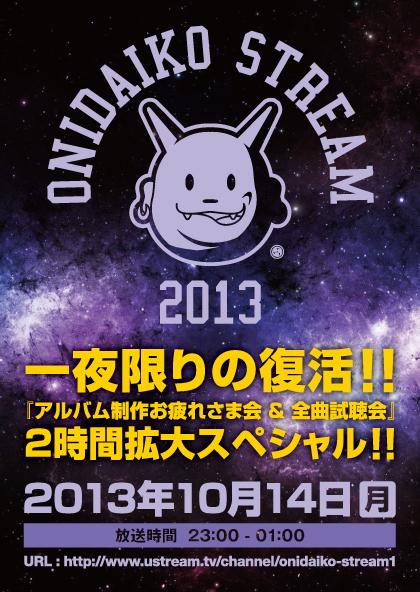 ONIDAIKO-STREAM-2013.jpg