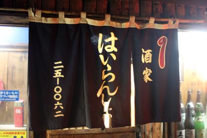 はいらんしょ_盃爛処_福島_会津若松_01.jpg