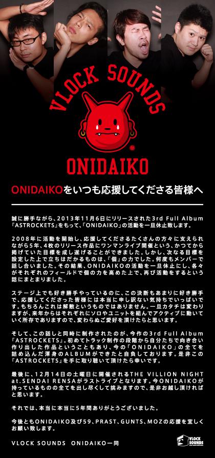 ONIDAIKO_休止宣言.jpg