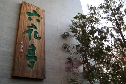 函館_2014_春_08.jpg