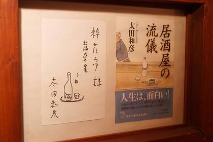 函館_四季粋花亭_和食_居酒屋_日本酒_11.jpg