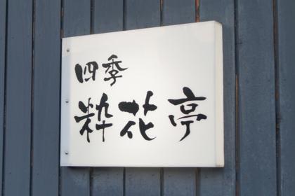 函館_四季粋花亭_和食_居酒屋_日本酒_01.jpg