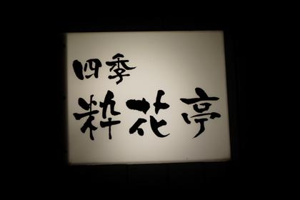 函館_四季粋花亭_01.jpg