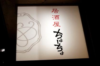 VLOCKWORKS新年会_仙台_ちょーちょ_01.jpg