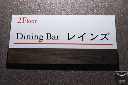 DiningBarレインズ_東仙台_らーめん_居酒屋_宮城_01.jpg