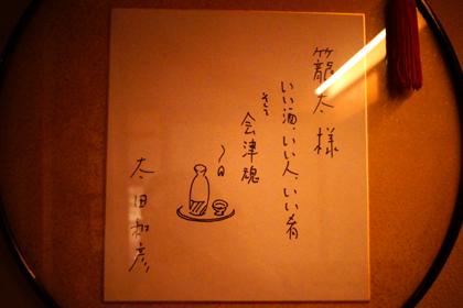 籠太_会津若松_福島_居酒屋_日本酒_15.jpg