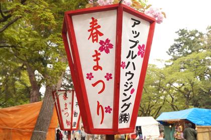合浦公園_春まつり_相内商店_鳥のからあげ_フジツボ_06.jpg