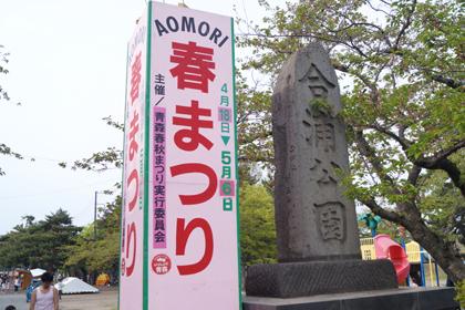 合浦公園_春まつり_相内商店_鳥のからあげ_フジツボ_01.jpg