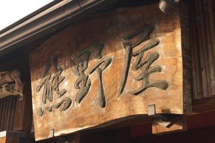 会津若松_喜多方_観光_一貫堂_熊野屋_田原屋菓子店_17.jpg