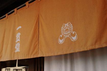 会津若松_喜多方_観光_一貫堂_熊野屋_田原屋菓子店_13.jpg