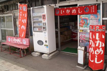 いかめし_森駅_北海道_04.jpg