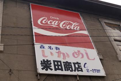 いかめし_森駅_北海道_03.jpg