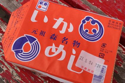 いかめし_森駅_北海道_01.jpg