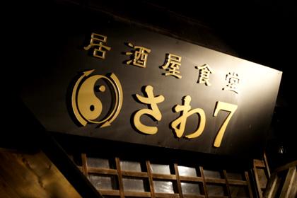 さわ7_函館_北海道_五稜郭_居酒屋_活いか_01.jpg