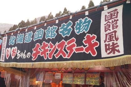 函館_2016_元日_観光_函館八幡宮_函館山_夜景_09.jpg