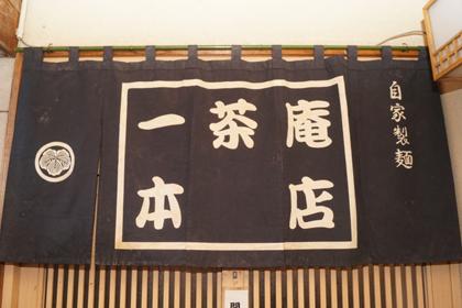 一茶庵_本店_新庄_山形_新庄まつり_02.jpg