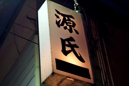 源氏_居酒屋_宮城_仙台_青葉区_一番町_文化横丁_01.jpg