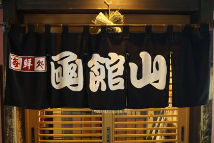 活魚ろばた_函館山_北海道_函館_松風町_居酒屋_01.jpg
