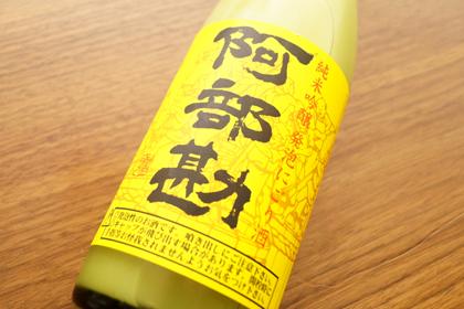 阿部勘_発砲にごり酒_HIGHBURY_01.jpg