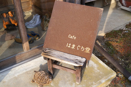 cafe_はまぐり堂_石巻_宮城_蛤浜_15.jpg