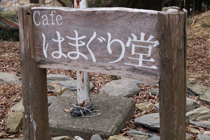 cafe_はまぐり堂_石巻_宮城_蛤浜_01.jpg