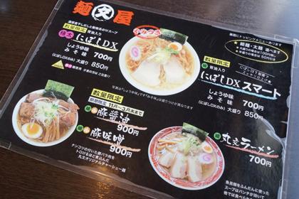 麺屋_○文_丸文_平久保_山形_03.jpg