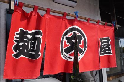 麺屋_○文_丸文_平久保_山形_02.jpg