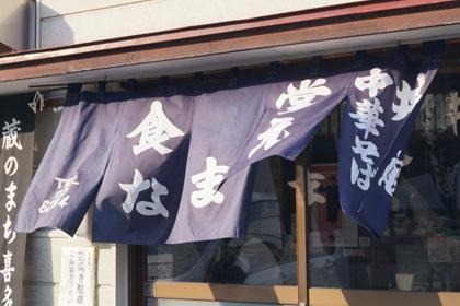 食堂なまえ_喜多方_会津_福島_らーめん_もつ炒め_01.jpg