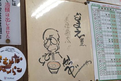 食堂なまえ_喜多方_会津_福島_らーめん_もつ炒め_08.jpg
